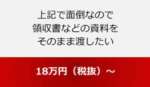上記で面倒なので 領収書などの資料を そのまま渡したい  18万円(税抜)~