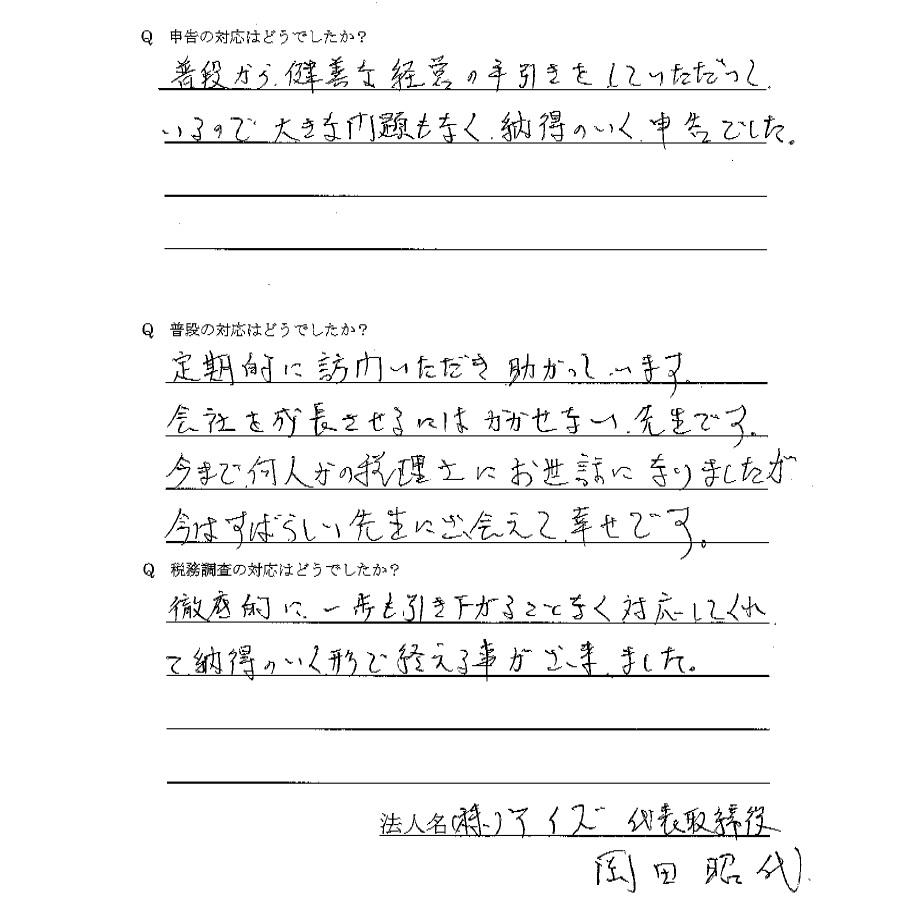 株式会社アイズ様 (社員40名程度 パート20名程度)