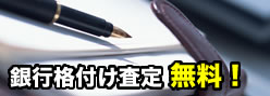 銀行格付け査定 無料!