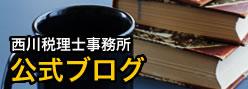西川税理士事務所 公式ブログ