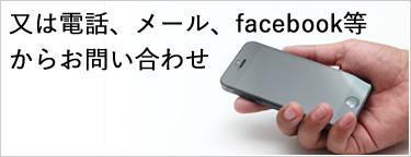 電話、メール、Facebook等からのお問い合わせ